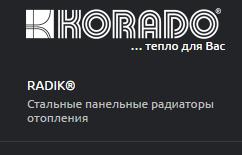 Эксклюзивное представительство в Беларуси чешских стальных отопительных приборов KORADO
