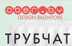 Открытие интернет-магазина трубчатых радиаторов www.ober.by