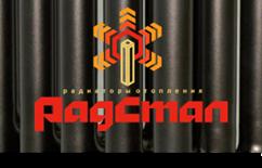 Открытие эксклюзивного представительства в Беларуси премиум бренда Radstal